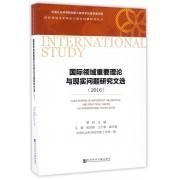国际领域重要理论与现实问题研究文选(2016)/国际领域重要理论与现实问题研究丛书