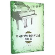 简易世界经典钢琴名曲100首(附光盘)