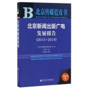 北京新闻出版广电发展报告(2016版2015-2016)/北京传媒蓝皮书