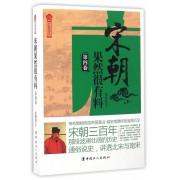 宋朝果然很有料(第4卷)/历史新阅读丛书
