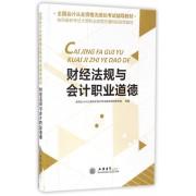 财经法规与会计职业道德(全国会计从业资格无纸化考试辅导教材)