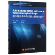 固体弹道导弹与运载火箭概念设计(英文版)/北京航空航天大学空间技术应用系列丛书