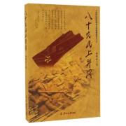 八十农民上井冈/井冈山地区革命斗争故事系列
