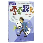歪歪探长(百变大盗)/清华少儿侦探时间书系