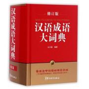 汉语成语大词典(修订版)(精)
