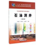 石油测井(第3版石油高职高专规划教材)