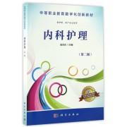 内科护理(供护理助产专业使用第2版中等职业教育数字化创新教材)
