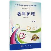 老年护理(供护理助产专业使用第2版中等职业教育数字化创新教材)