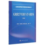无机化学实验与学习指导(第2版全国高等医学院校配套教材)