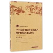 汉江流域非物质文化遗产保护性旅游开发研究/中国旅游智库学术研究文库