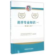 药学专业知识(1第7版2017国家执业药师考试指南)