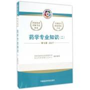 药学专业知识(2第7版2017国家执业药师考试指南)