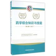 药学综合知识与技能(第7版2017国家执业药师考试指南)