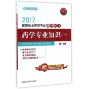 药学专业知识(1第11版2017国家执业药师考试辅导用书)