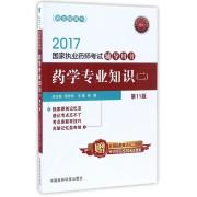 药学专业知识(2第11版2017国家执业药师考试辅导用书)