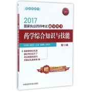 药学综合知识与技能(第11版2017国家执业药师考试辅导用书)