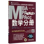 MBA MPA MPAcc数学分册(第16版2018版)/MBA\MPA\MPAcc联考同步复习指导系列