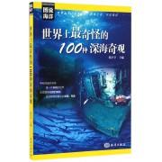 世界上最奇怪的100种深海奇观/图说海洋