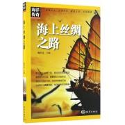 海上丝绸之路/海洋传奇