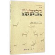 西藏文物考古研究(第2辑)