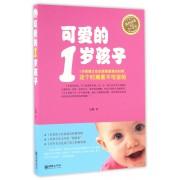 可爱的1岁孩子(适用1-2岁)