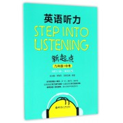 英语听力新起点(9年级+中考)