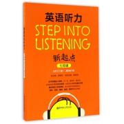 英语听力新起点(7年级)