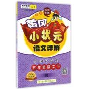 五年级语文(下R)/黄冈小状元语文详解字词句段篇