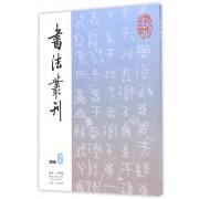 书法丛刊(2016年第6期总第154期)