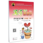 学生语文字帖(3下RJ版)/写字同步课课练