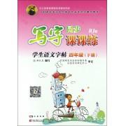 学生语文字帖(4下RJ版)/写字同步课课练