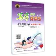学生英语字帖(7下新目标)/写字同步课课练