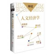师说(人文经济学)