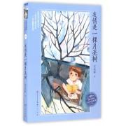 友情是一棵月亮树(升级版)/中国当代获奖儿童文学作家书系