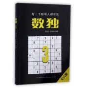 数独(3)