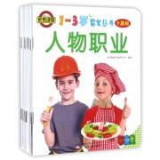 1-3岁启蒙丛书(全新版共10册)