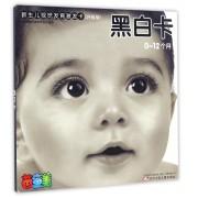 黑白卡(0-12个月升级版)/新生儿视觉发育激发卡