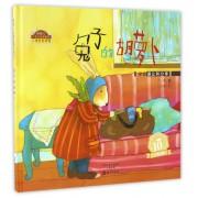 兔子的胡萝卜(学会谦让和分享)(精)/棒棒仔心灵之旅图画书