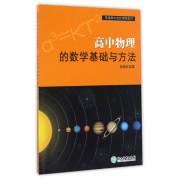 高中物理的数学基础与方法(普通高中选修课程教材)