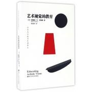 艺术视觉的教育/世界美术教育经典译丛