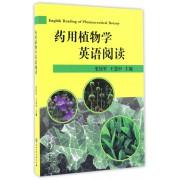 药用植物学英语阅读