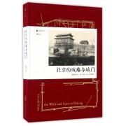 北京的城墙与城门(精)