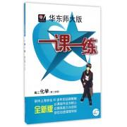 高二化学(第2学期全新版)/华东师大版一课一练