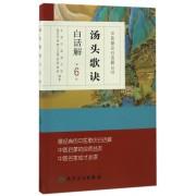 汤头歌诀白话解(第6版)/中医歌诀白话解丛书