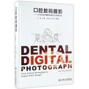 口腔数码摄影--从口腔临床摄影到数字化微笑设计(第3版)(精)