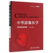 中华影像医学(中枢神经系统卷第2版)