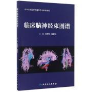 临床脑神经束图谱(本书可供医学影像学专业教学使用)