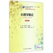 心理学概论(供精神医学及其他相关专业用第2版全国高等学校教材)