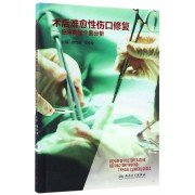 术后难愈性伤口修复--临床典型个案分析(精)