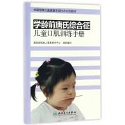 学龄前唐氏综合征儿童口肌训练手册(全国智障儿童康复专项技术示范教材)